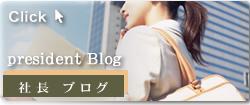 株式会社OTAC社長ブログ